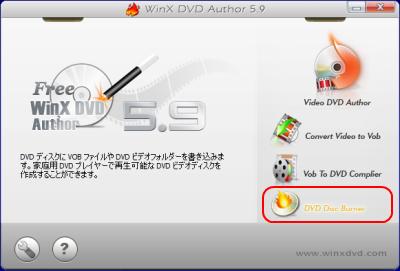 DVD Disc Burner 起動