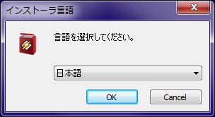 Winamp インストール言語選択