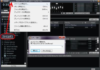 Winamp ファイルの再生