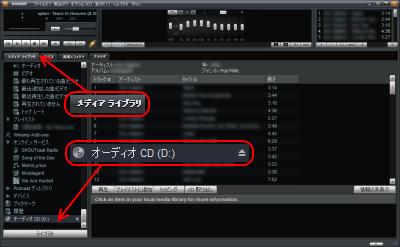 Winamp オーディオ CD リッピング