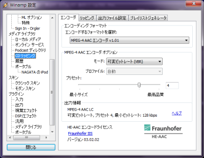 Winamp CD リッピング設定 エンコーダ