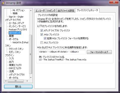 Winamp CD リッピング設定 プレイリストジェネレータ