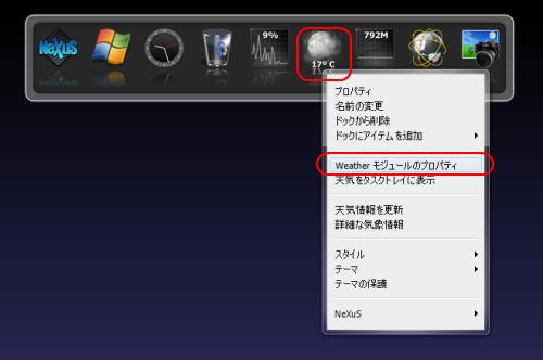 Winstep Nexus Dock天気地域情報設定起動