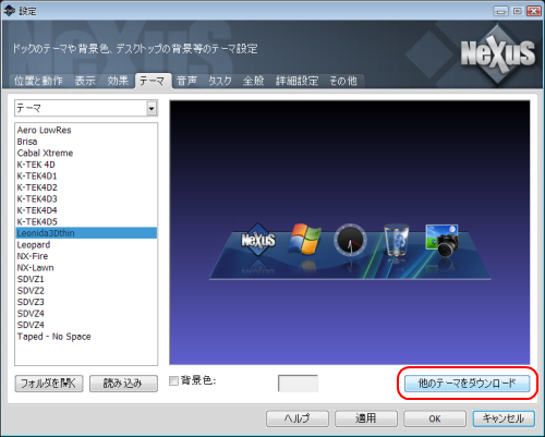 Winstep Nexus Dockのテーマ変更