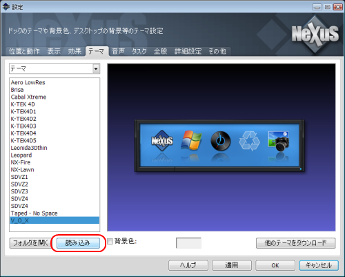 Winstep Nexus Dockテーマファイルの解凍