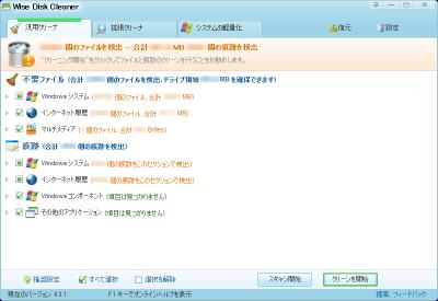 Wise Disk Cleaner スクリーンショット