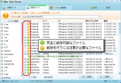 Wise Disk Cleaner 拡張クリーナ 削除アイテム確認