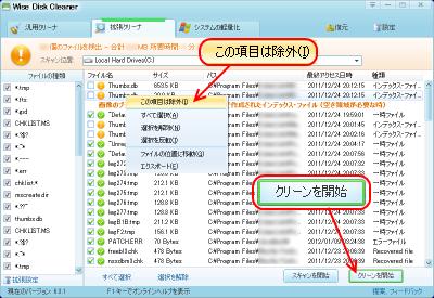 Wise Disk Cleaner 拡張クリーナ クリーン実行