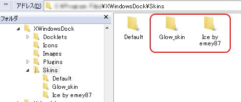 XWindowsDockスキンインストール