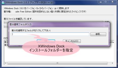 XWindows Dock 日本語化パッチ