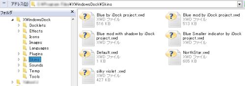 XWindows Dock 5.2 テーマファイル インストール