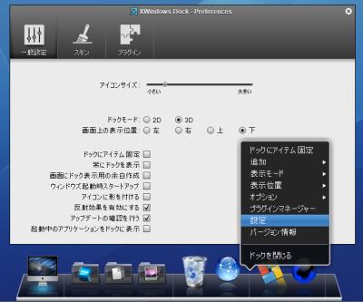 XWindowsDock 日本語化