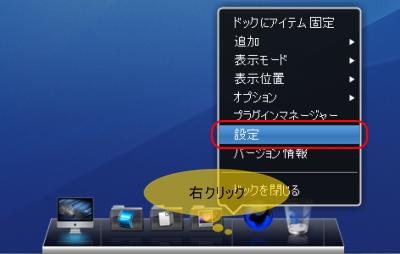 XWindows Dock 2.0.3 の設定起動