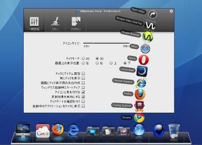 XWindowsDock88.png