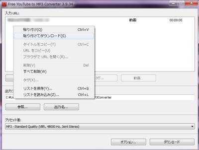 Free YouTubeto MP3 Converter スクリーンショット