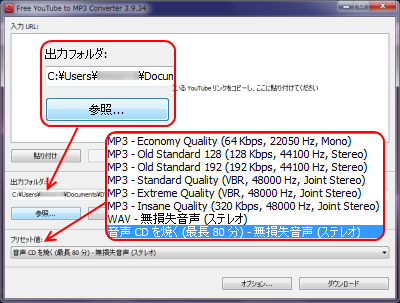 YouTube to MP3 Converter 出力設定