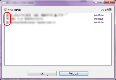 YouTube to MP3 Converter 一括ダウンロード選択