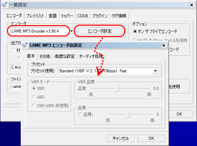 LAME MP3 エンコーダの設定画面