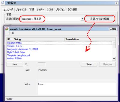 言語ファイル編集画面
