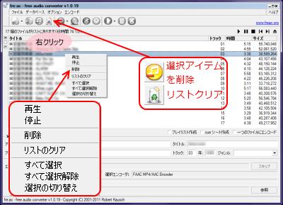 オーディオファイルのエンコード