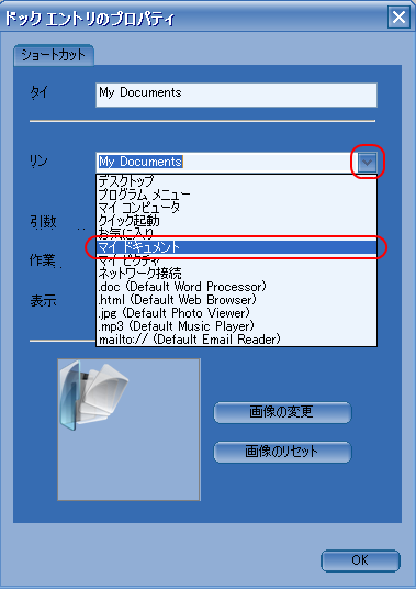 ObjectDockドックエントリのプロパティ編集