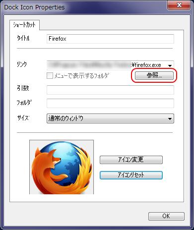 ObjectDock ショートカット編集画面