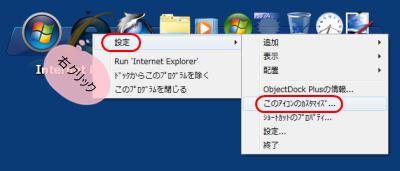 ObjectDock アイコンの変更