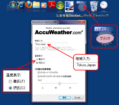 Weather Docklet(天気情報)の設定