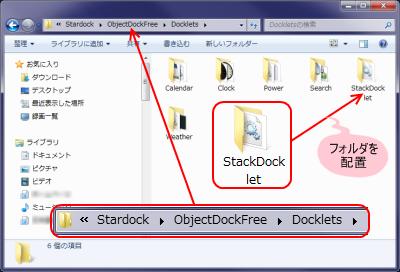 StackDocklet配置フォルダー
