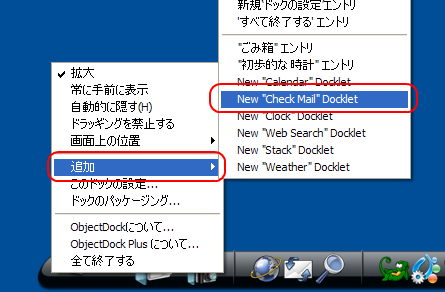 Check Mail Dockletの追加