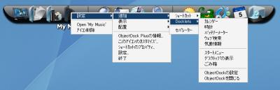ObjectDock日本語化スクリーンショット2