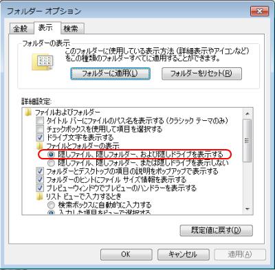 Windows7 フォルダー設定