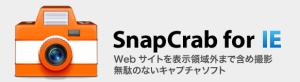 SnapCrabロゴ
