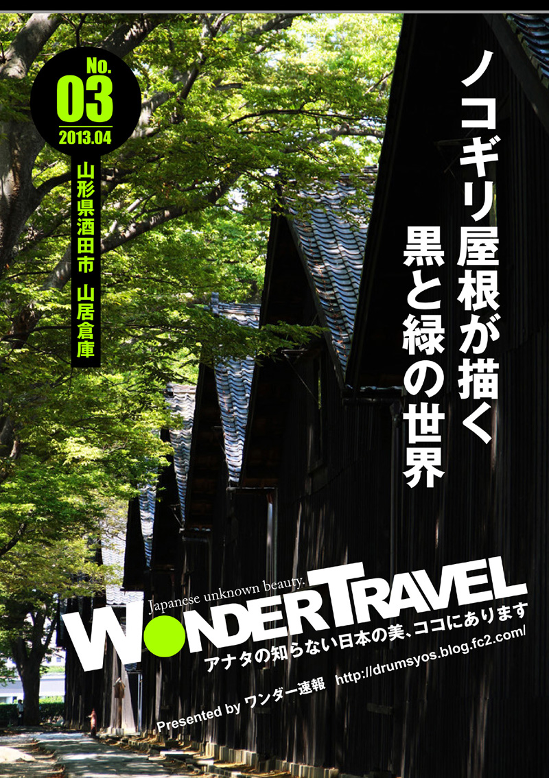 wonderTravel3.jpg