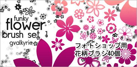 Photoshop用花柄ブラシ40個