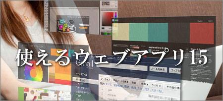 ウェブアプリ15