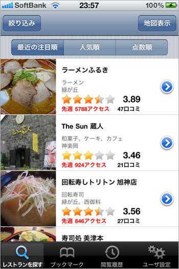 アプリで検索