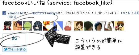 フェイスブックやTwitter、mixiなどのボタンを簡単に設置するプラグイン