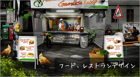 フード、レストランデザイン