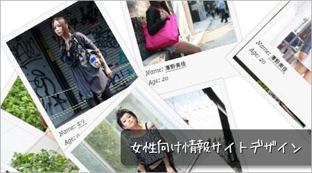 女性向け情報サイトデザイン