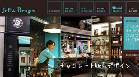 チョコレート販売サイトのwebデザイン