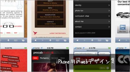 iPhoneのwebデザイン