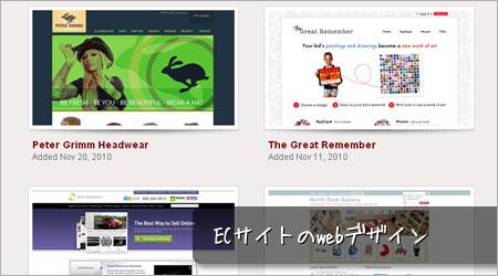 ECサイトのwebデザイン