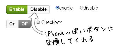 iPhoneのセレクトボタン風にフォームを変更する