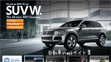 自動車のwebサイト集