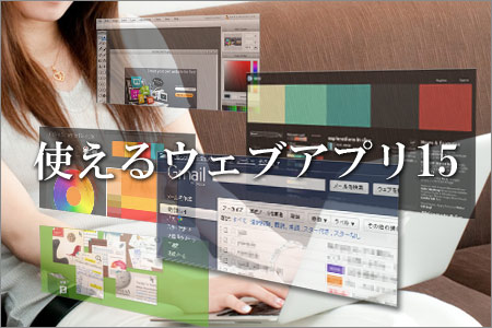 使えるウェブアプリ15