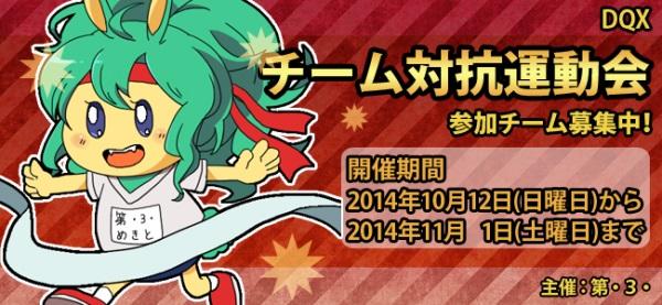 2014-undoukai-boshu.jpg