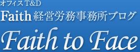 Faith to Face  ~オレキケ社労士の日々ウダウダ!!~