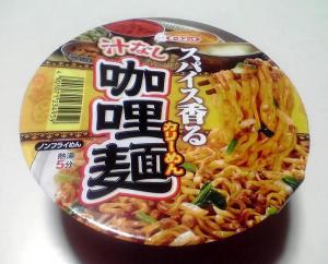 スパイス香る 汁なしカリー麺