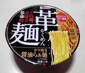 革麺 ガラ炊き醤油らぁ麺